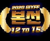 본선 12-15 로고.png