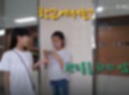 7. 강태나_김포시_청수초등학교_학교 규칙_2분 9초.png