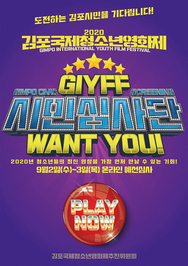 GIYFF 3rd 시민심사단 포스터2.png