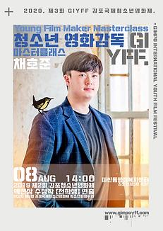채호준 마스터클래스 포스터 2.png