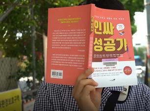 10. 최서영 외 3명_부천시_꿈의학교 꼽이텔링더스토리 영화제작소_인싸성