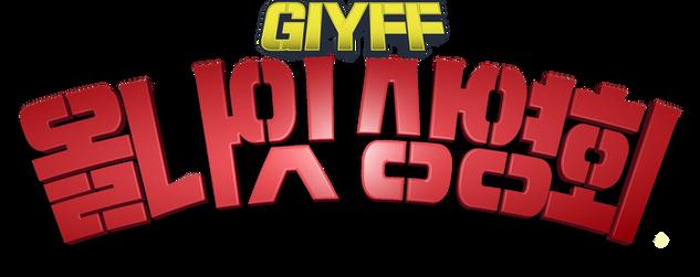 GIYFF 3rd 올나잇 상영회 로고.png