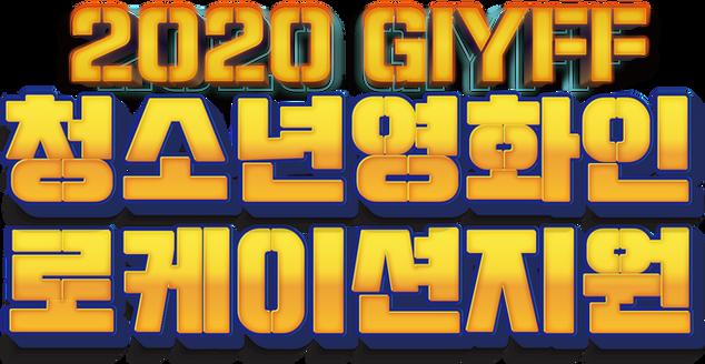 GIYFF 3rd 로케이션 지원 로고.png