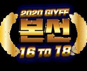 본선 16-18 로고.png