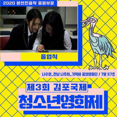 중등_05_졸업식.jpg