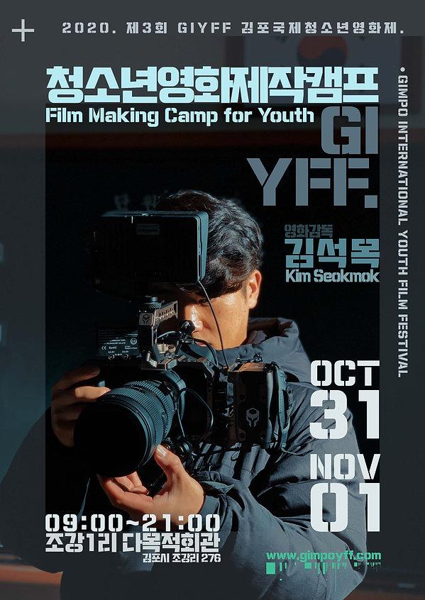 김석목 청소년 영화제작 캠프 포스터 r1.jpg