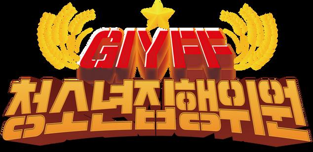 GIYFF 3rd 청소년 집행위원 로고 2.png