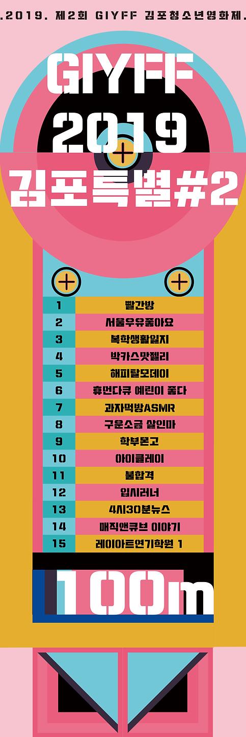 GIYFF2019 김포특별 #02.png