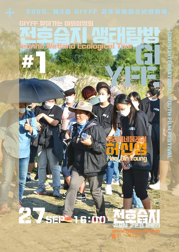 GIYFF 3rd 전호습지 생태투어 포스터 1.png