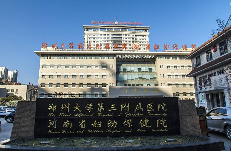 The Third Affiliated Hospital of Zhengzhou University