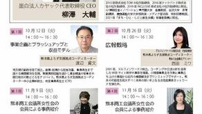 起業・創業学習会【参加者募集中】