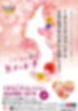 ★チャレンジャーアワード2019おもて最終.jpg