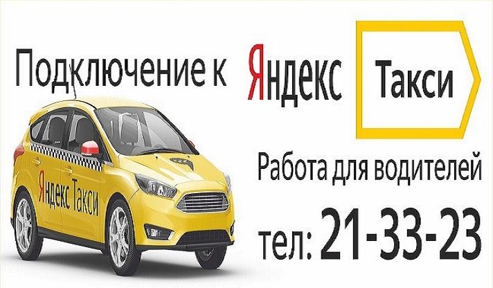 Яндекс такси баннер 3000х1000 26 04