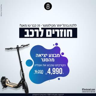 8TEV - Social Media Graphic
