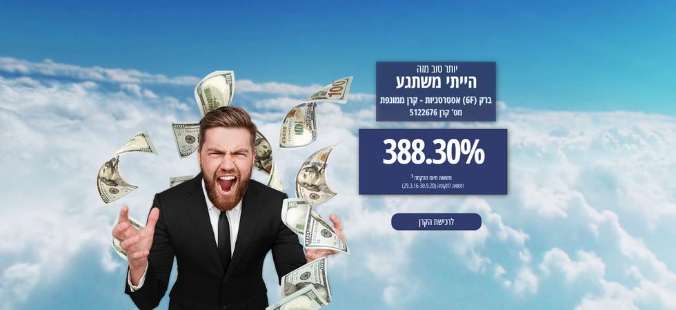 Barak Invest Landing Page