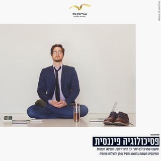 SHCHAKIM - Social Media Graphic