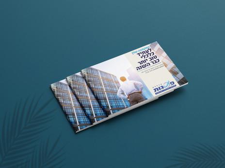 Psagot College - Brochure Design