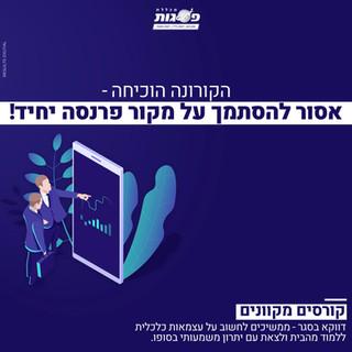 PSAGOT COLLEGE - Campaign Graphic