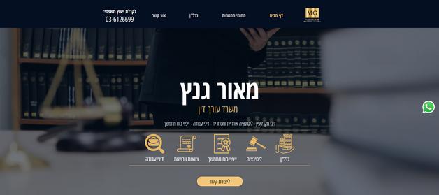 Lawyer Maor Ganz Website
