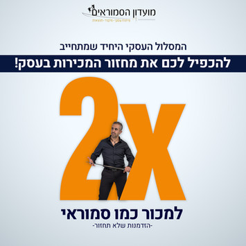 OFER MEKMAL - Campaign Graphic