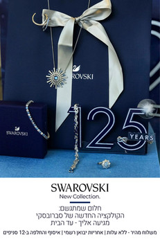 SWAROVSKI - Promotional Graphic