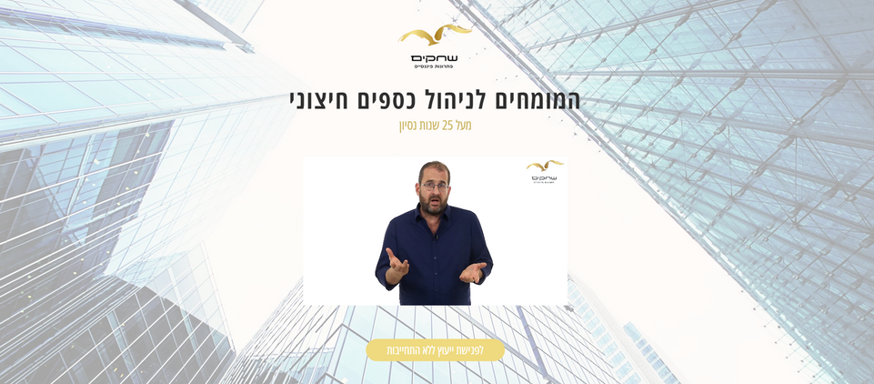 Shchakim Landing Page