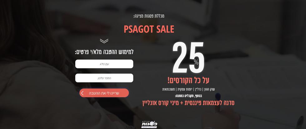 Psagot College Landing Page
