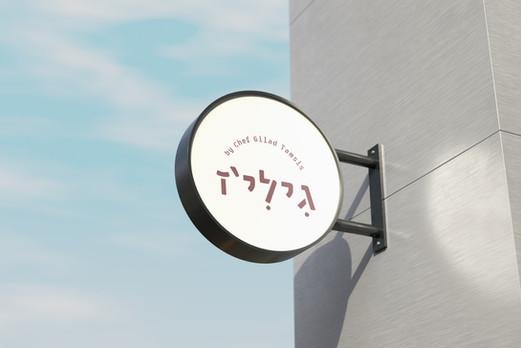 Giliz - Billboard Design