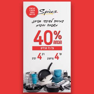 Spices - Campaign Graphic