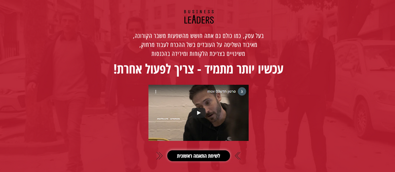 Bussines Leaders Landing Page