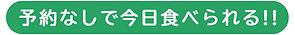 緑帯字入s.jpg