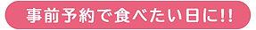 赤帯字入s.jpg