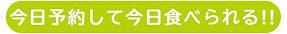 黄緑帯字入s.jpg