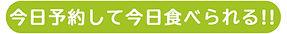 黄緑帯字入.jpg
