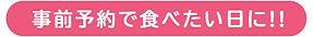 赤帯字入.jpg