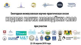 Открытие Недели науки молодежи СВАО в Музее космонавтики