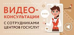 videokonsultatsii_2 (1).jpg