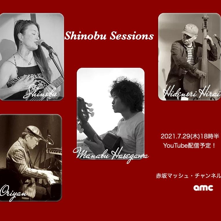 7月29日18時半/Shinobu Session Vol.3