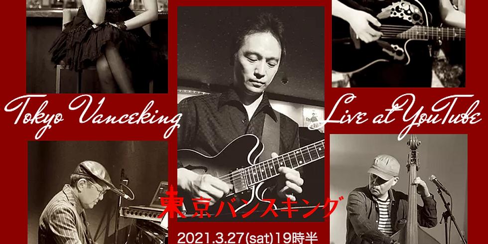 3月27日19時半/東京バンスキング Live!