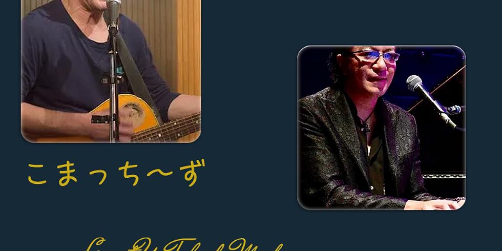 7月19日18時半/【こまっち〜ず】小松陽介and土屋剛 Live!