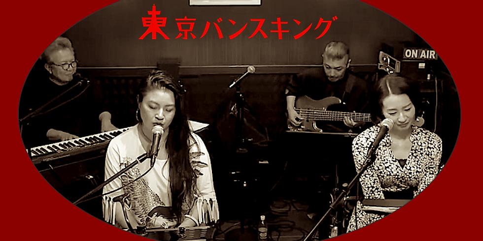 1月30日18時半/東京バンスキング Live!