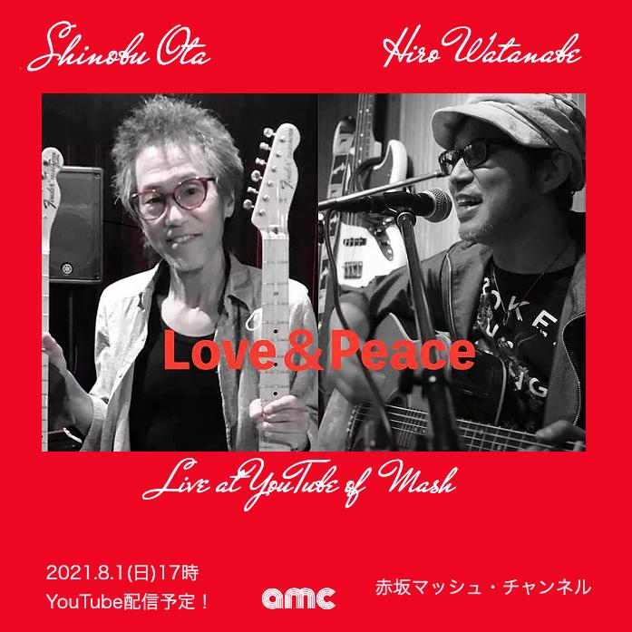 8月1日17時/Love&Peace Live!