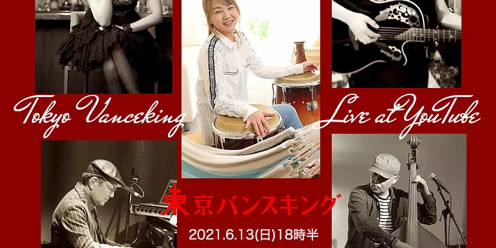 6月13日18時半/東京バンスキングwith藤橋万記 Live!