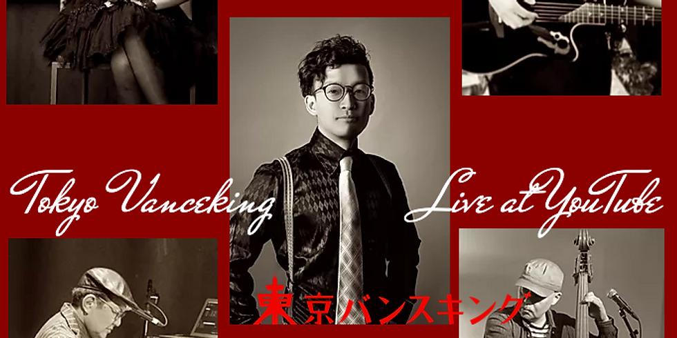 【後売り】7月18日18時/東京バンスキング!第七回