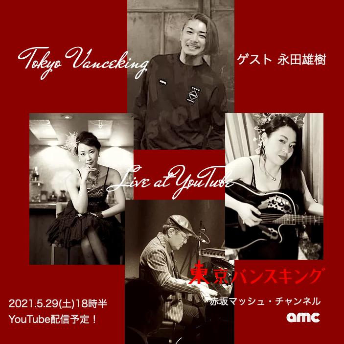 5月29日18時半/東京バンスキングwith永田雄樹 Live!