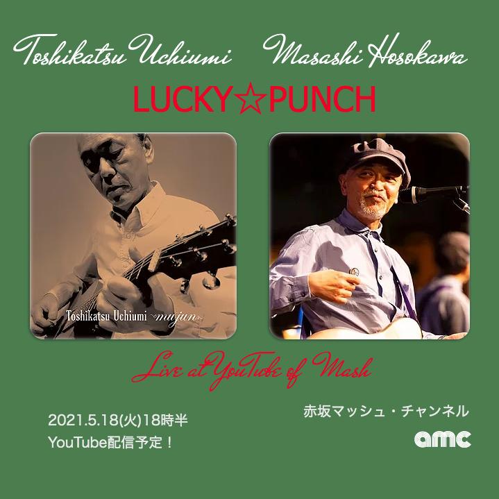 5月18日18時半/ 内海利勝&細川雅史【LUCKY☆PUNCH】 Live!