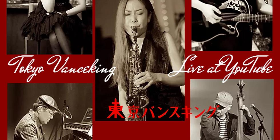 【後売り】9月5日19時半/東京バンスキング!第12回