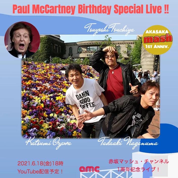 6月18日18時/Paul McCartney Birthday Special Live