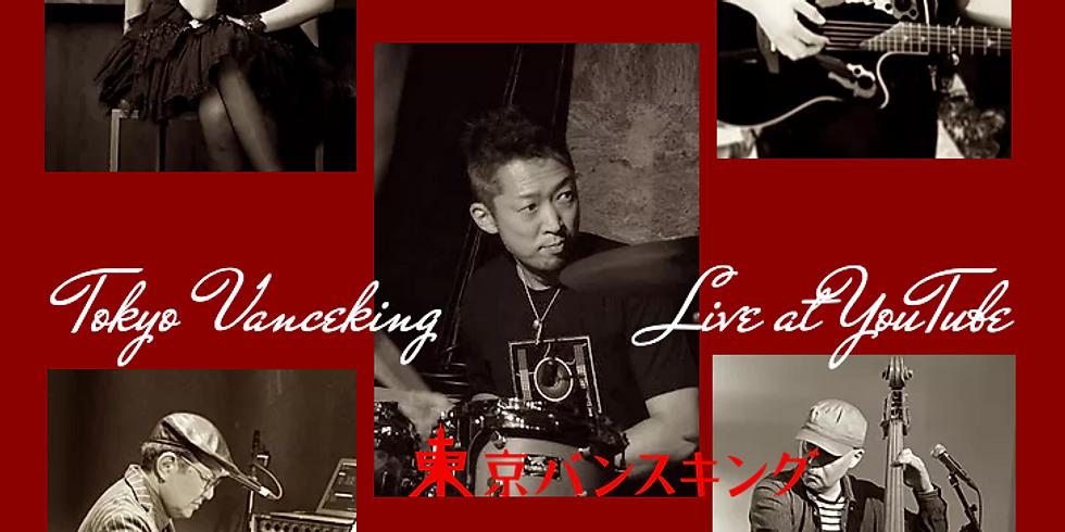 【後売り】8月29日19時半/東京バンスキング!第11回