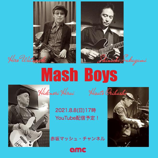 8月8日17時/マッシュボーイズ Live!